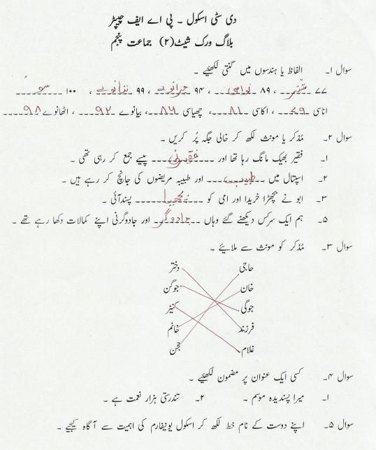 answer key urdu worksheet 2 class 5 paf juniors. Black Bedroom Furniture Sets. Home Design Ideas