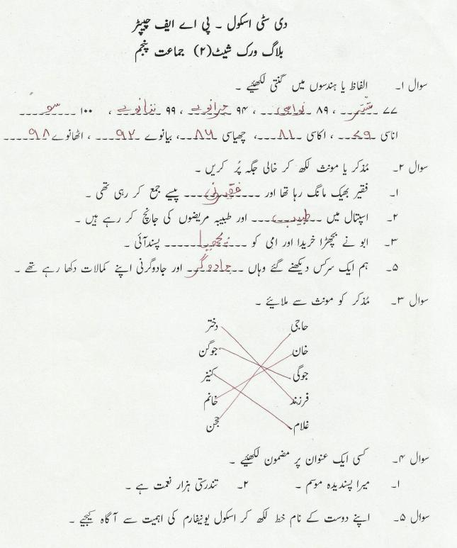 urdu worksheets for preschoolers english school urdu best free printable worksheets. Black Bedroom Furniture Sets. Home Design Ideas