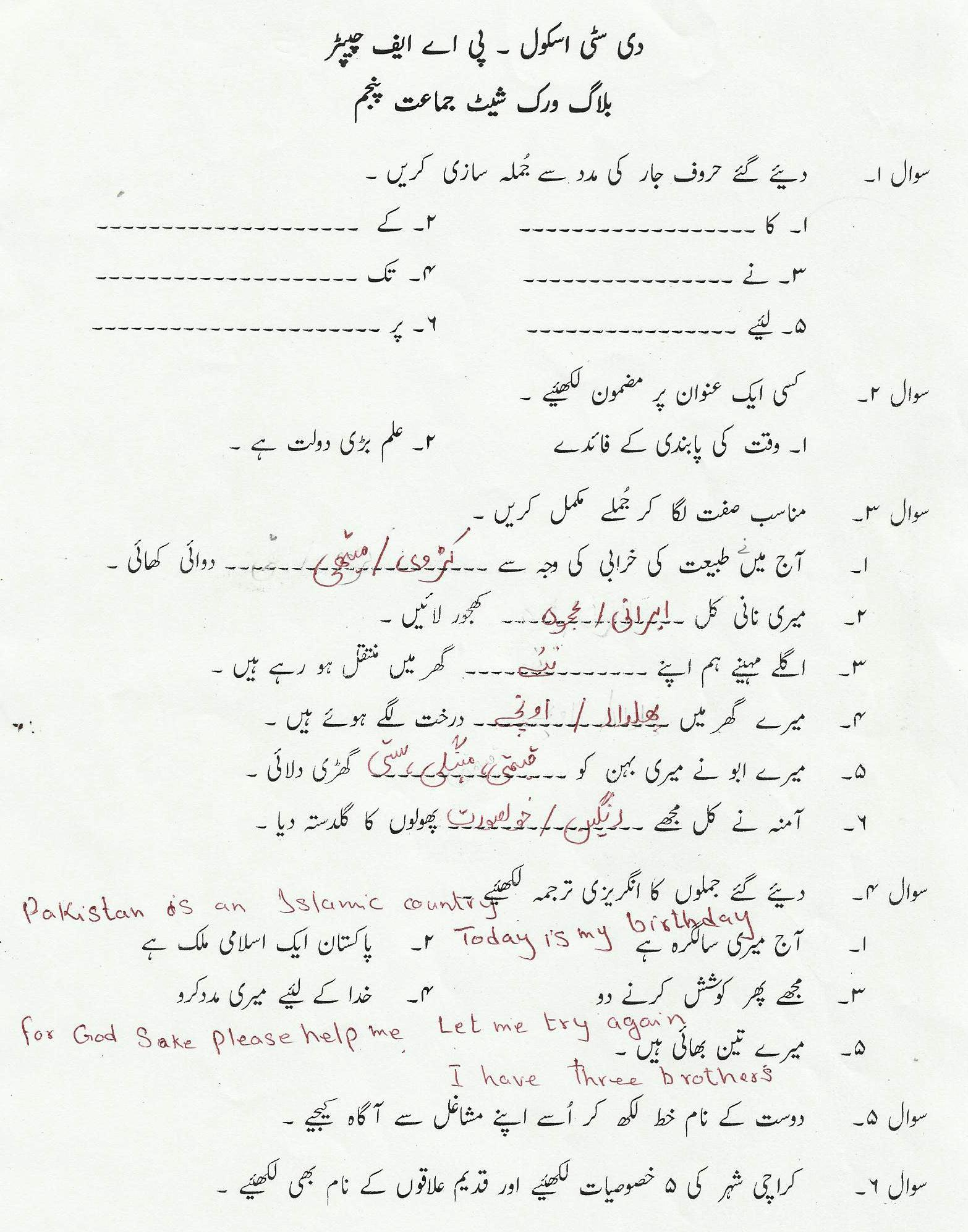 Essay topics for grade 5 in urdu