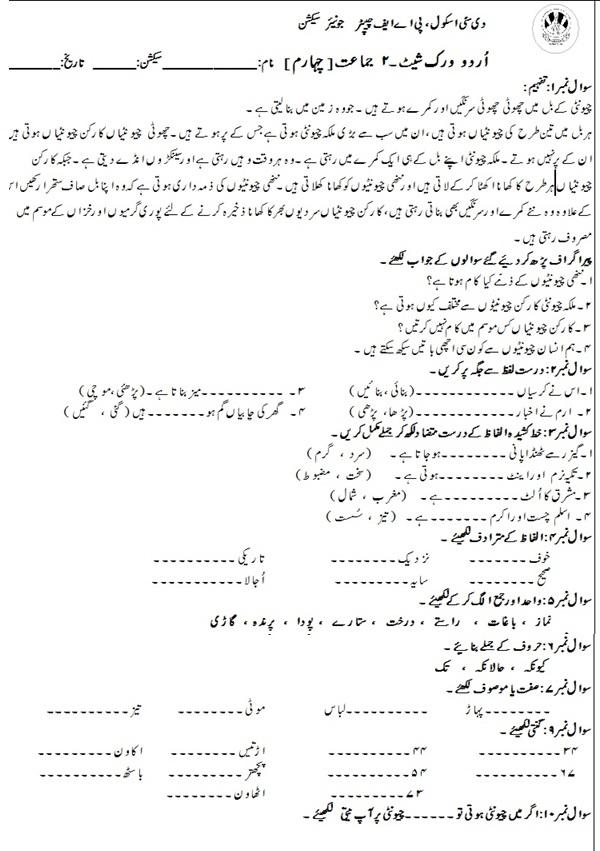 Jriv Urdu Ws2 Paf Juniors