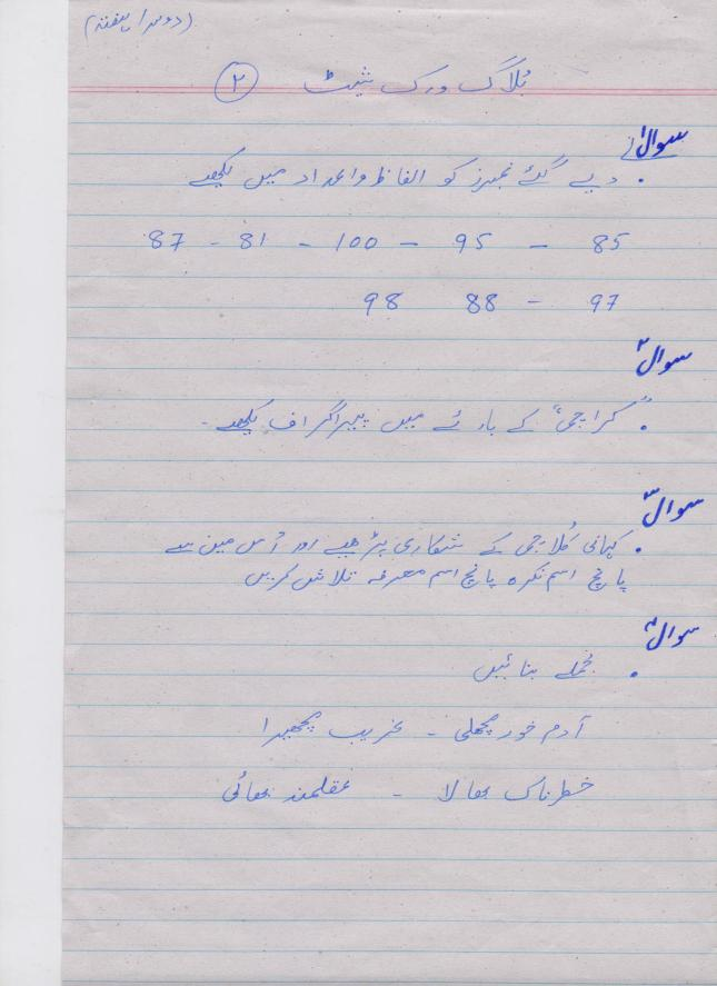 class 3 science worksheet pdf