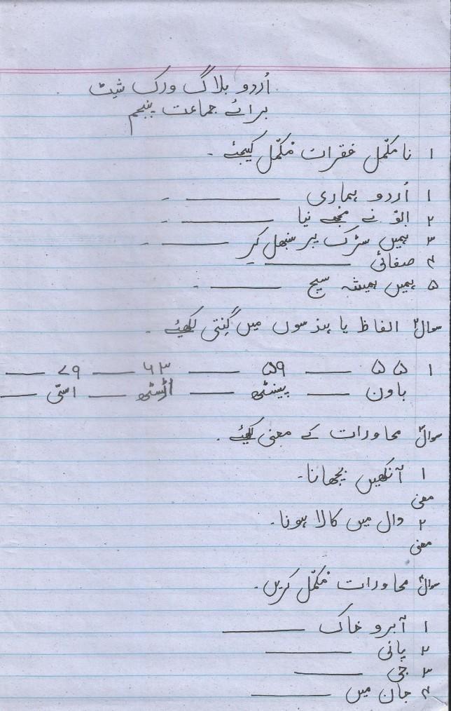 5th class islamiat book pdf