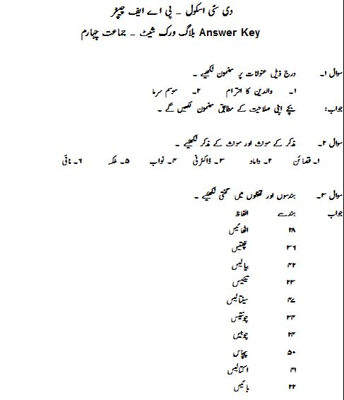 urdu blog worksheet class4 answer key paf juniors. Black Bedroom Furniture Sets. Home Design Ideas