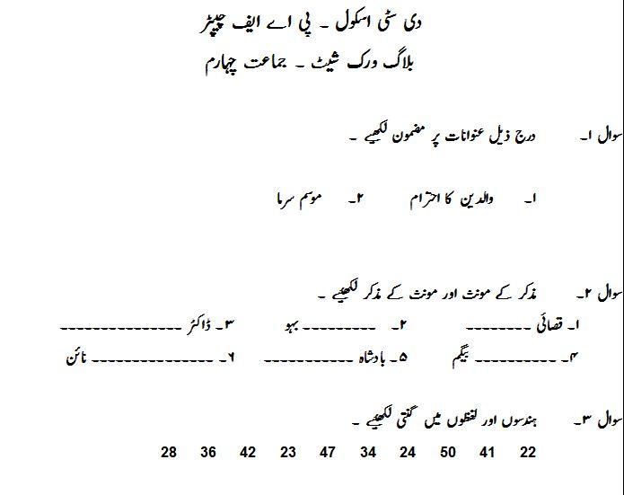 All Worksheets » Urdu Tafheem Worksheets - Printable Worksheets ...