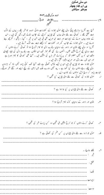 All Worksheets Urdu Tafheem Worksheets Free Printable Preeschool