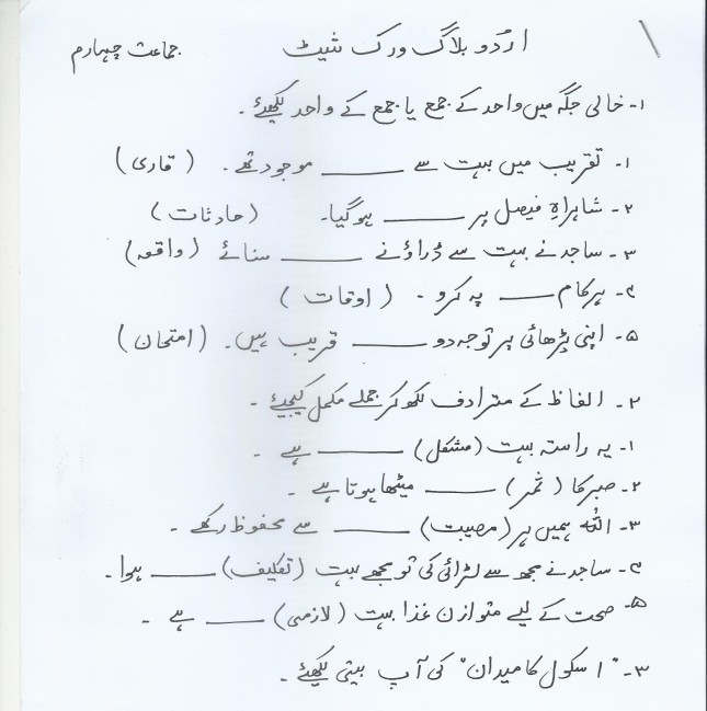 Class 4 home work worksheets paf juniors urdu bw year 4 2 ibookread PDF