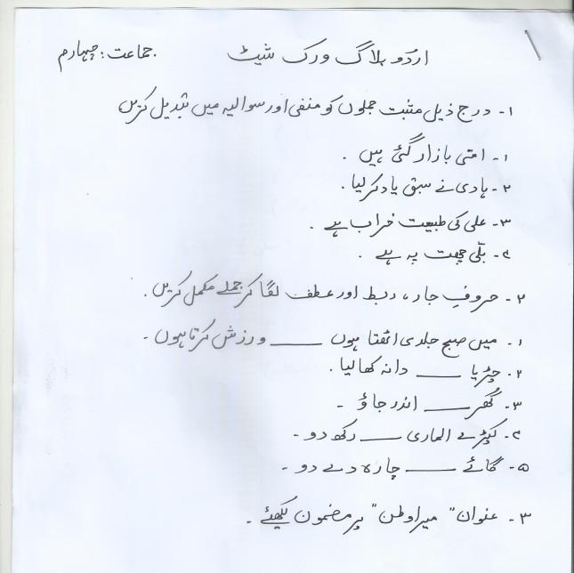 Class 4 home work worksheets paf juniors urdu bw year 4 ibookread PDF