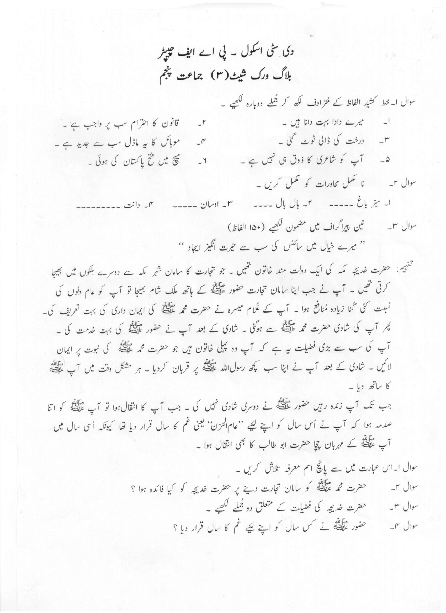 exercise essay in urdu Essay book reading in urdu essay _____ exercise 6 1 today everyone uses credit cards for all their shopping, reading for example if you8217.