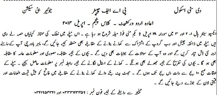 Urdu Creative Writing Topics For Grade 2 Coursework Academic Service