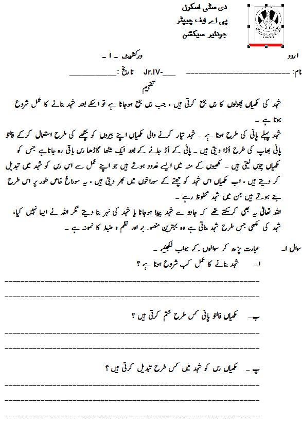 Urdu Comprehension Worksheets For Grade 2 - PD