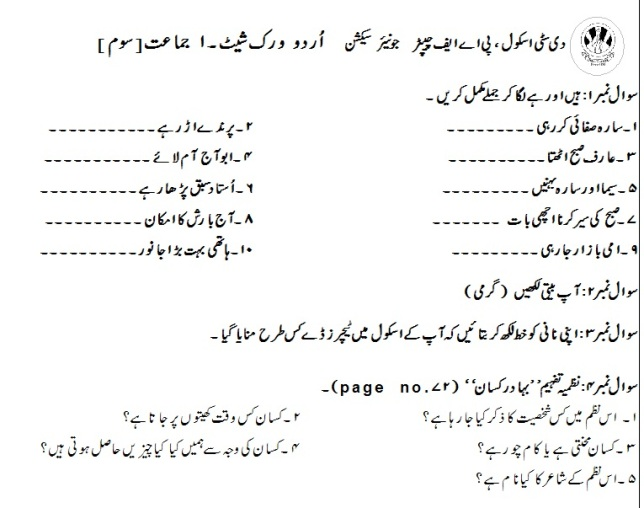 URDU WS1 III : PAF JUNIORS